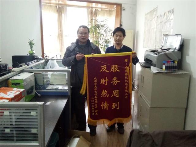 成都華靈機電設備(bei)有限公司錦旗